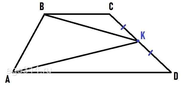 Точка К – середина боковой стороны СD трапеции АВСD.