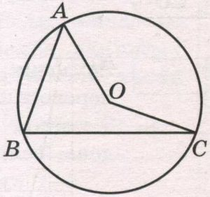 Точка О – центр окружности, на которой лежат точки А, В и С.