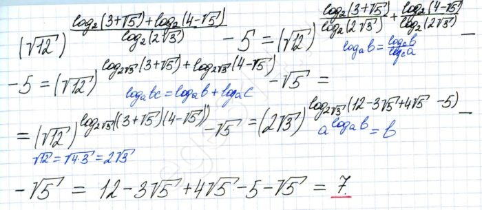 Вычислите (√12)^log2(x+√5)+log2(4-√5)log2(2√3)-√5.