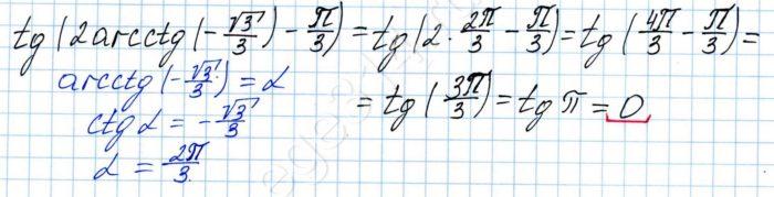 Решение №1044 Найдите значение выражения tg(2arcctg(-√3/3) - pi/3)