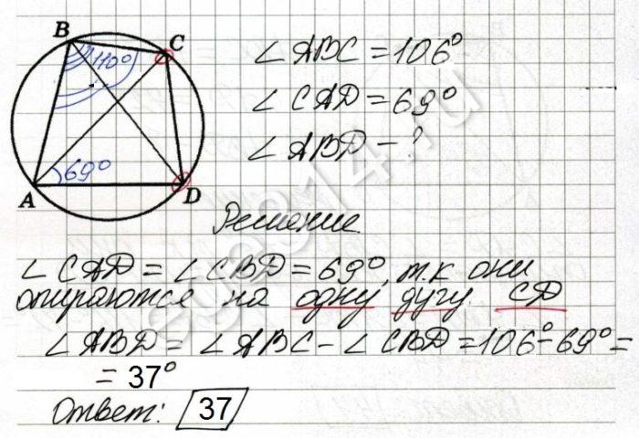 Угол АBС равен 106°, угол САD равен 69°.