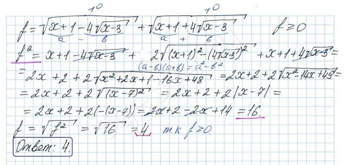 Найдите значение выражения √(x+1-4√(x-3))+√(x+1+4(√x-3)) если x = 3,185.