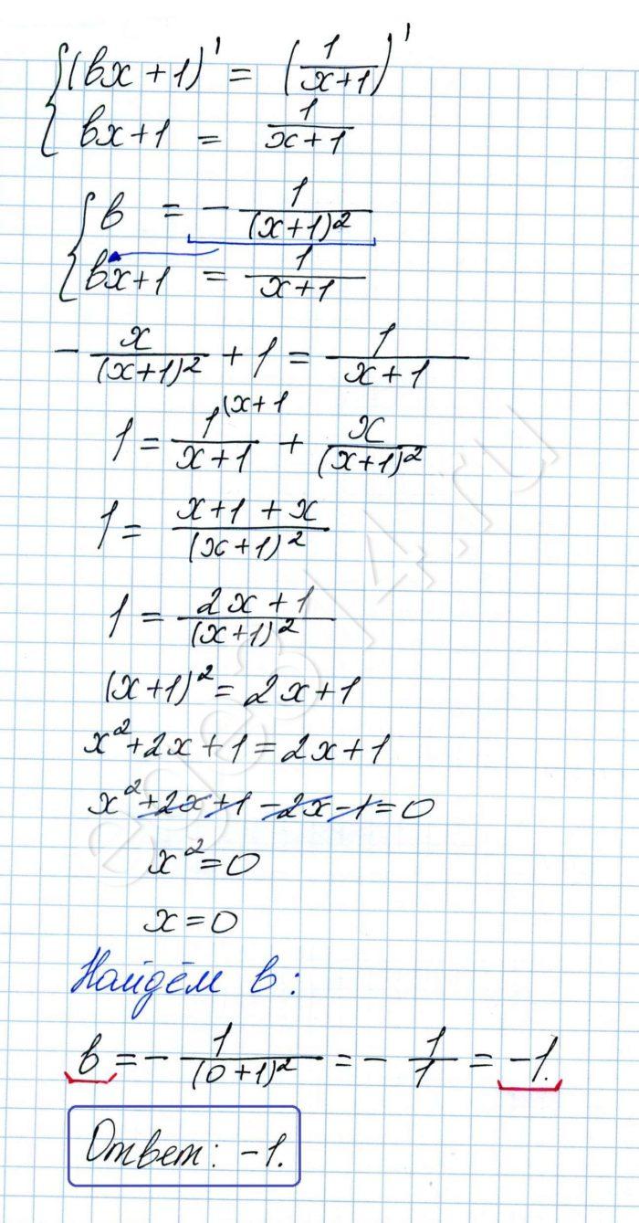 Прямая, заданная уравнением y = bx + 1