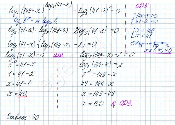 Решение №1057 Решить уравнение log7(149-x)^log5(41-x)-log5(41-x)^2=0