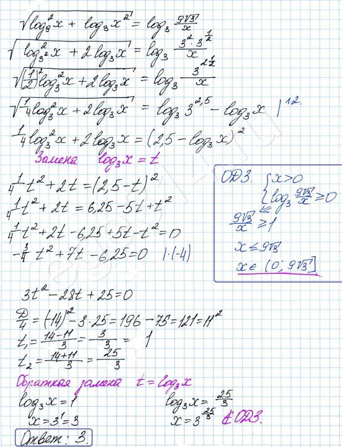 Решите уравнение, указав в ответе корень уравнения или сумму корней, если их несколько √((log9 x)^2 + log3 x^2) = log3 (9√3x)
