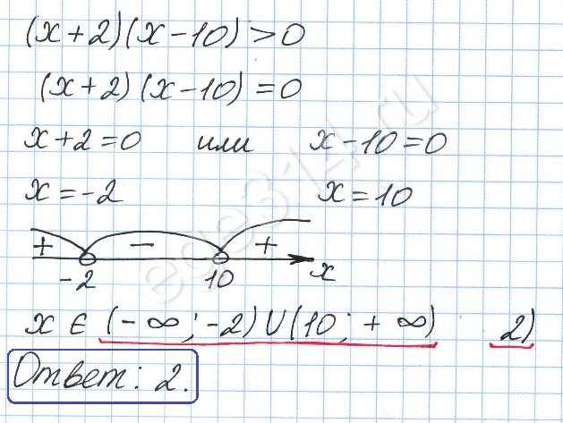 Решение №1109 Укажите решение неравенства (x + 2)(х – 10) > 0.