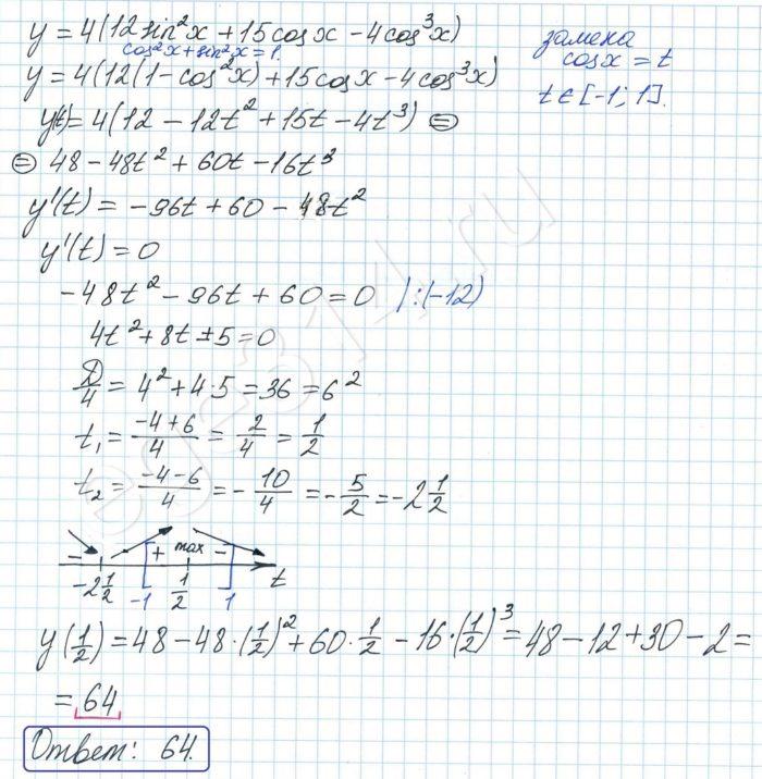 Найдите наибольшее значение функции: у = 4(12sin2x + 15cosx – 4cos3x)