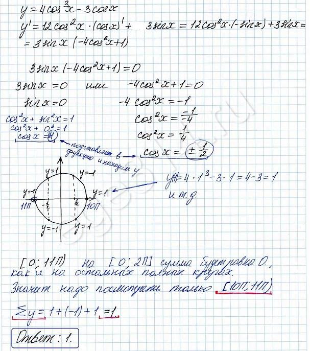 Найдите сумму значений функции y = 4cos3x – 3cosx в точках экстремума принадлежащих промежутку [0; 11π)