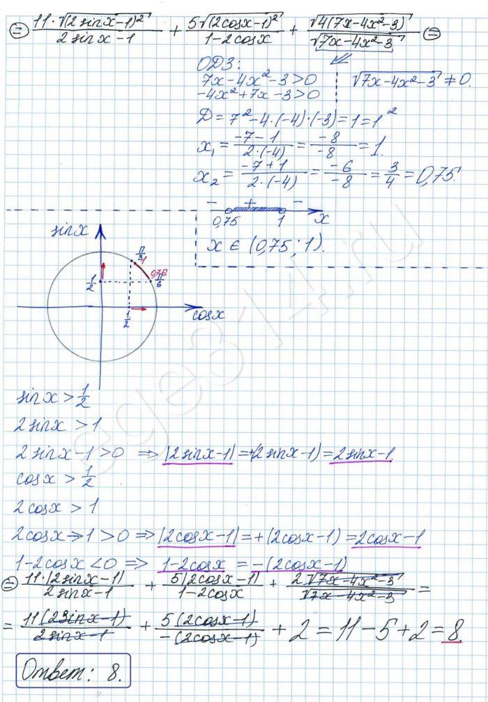 Найдите значение выражения: 11√(4sin2x-4sinx+1)/(2sinx-1)+5√4cos2x-4cosx+1)/1-2cosx+√28x-16x^2-12/√7x-4x^2-3