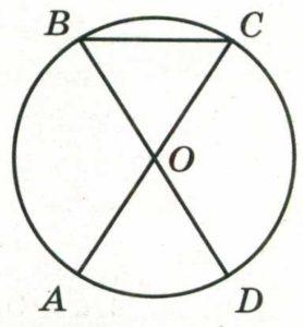 Отрезки АС и ВD – диаметры окружности с центром O. Угол АСВ равен 53°.