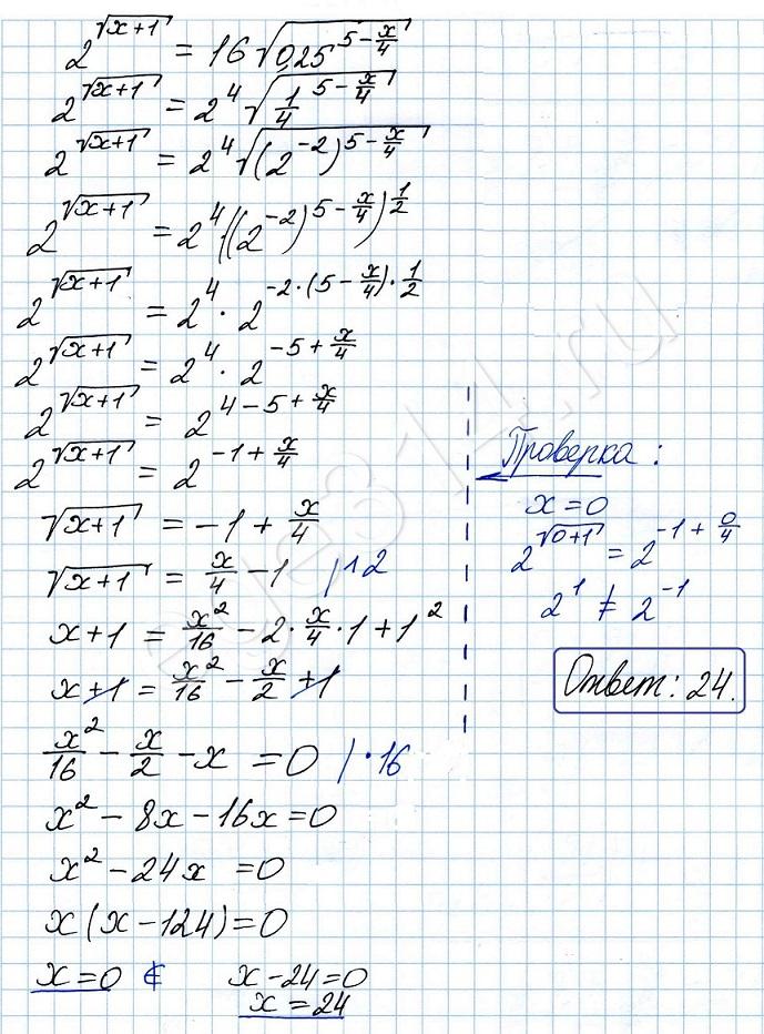Решите уравнение:2^√(x+1) = 16√0,25^(5-x/4).