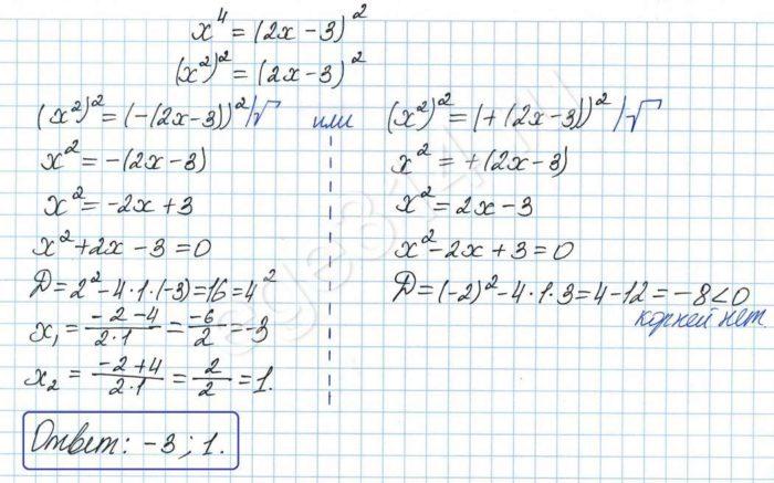 Решите уравнение х^4 = (2х – 3)^2
