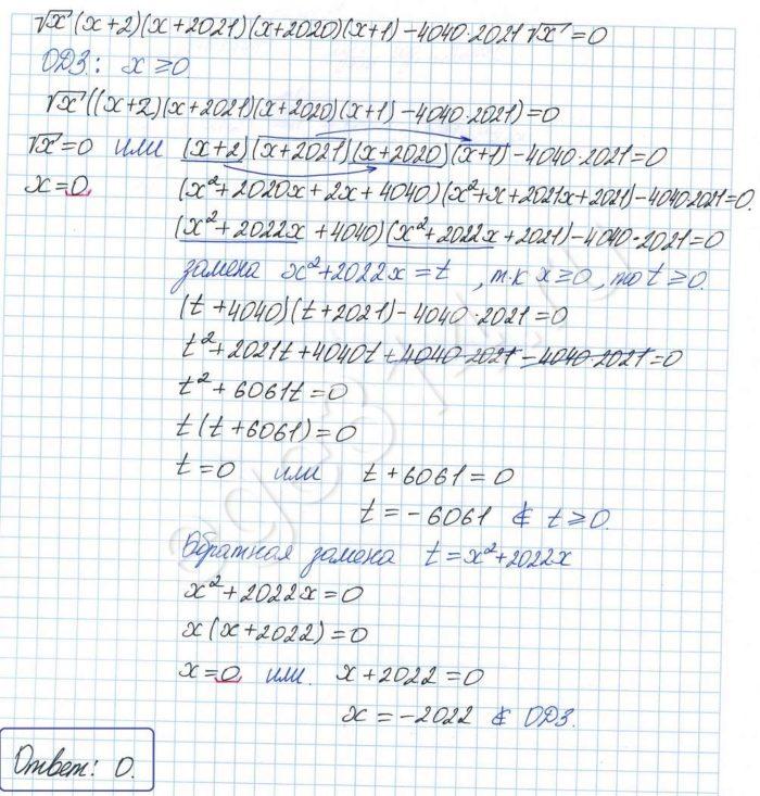 Решите уравнение √х(х + 2)(х + 2021)(х + 2020)(х + 1) – 4040·2021√х = 0.
