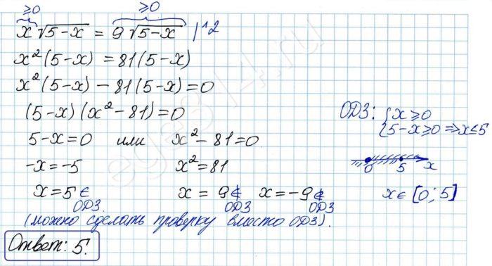 Решите уравнение, указав в ответе корень уравнения или сумму корней, если их несколько х√5-х=9√5-х