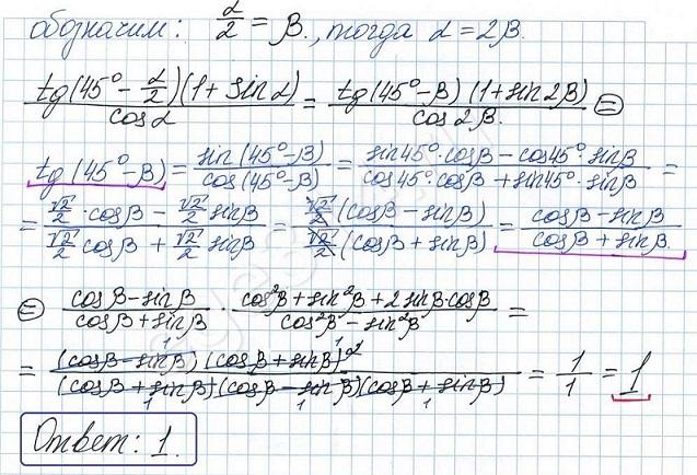 Упростите выражение tg(45°-α2)(1+sinα)/cosα