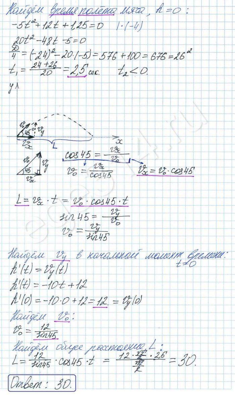 Вратарь выбросил мяч в поле, направив его под углом 45º к поверхности поля. Пока мяч не упал, высота, на которой он находится, описывается формулой h(t) = –5t2 + 12t + 1,25