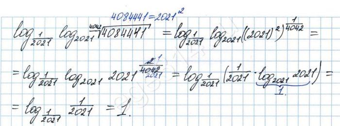 Вычислите log 12021(log2021 4042√4084441)