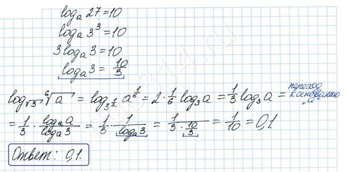 Вычислите log√3 6√a, если loga 27=10.