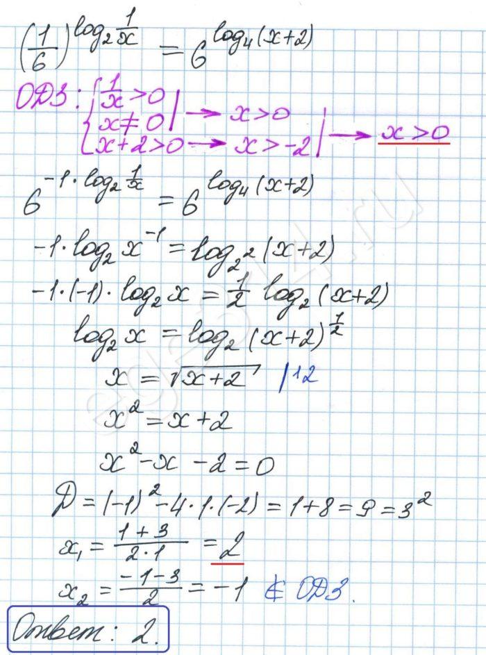 Найдите корень уравнения (16)^log2 1x = 6^log4(x+2)