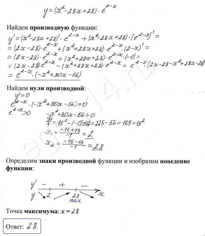 Найдите точку максимума функции y = (x^2 – 28x + 28)·e^(2–x)