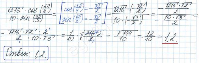 Найдите значение выражения (√216cos(5pi4))(10sin(4pi3))
