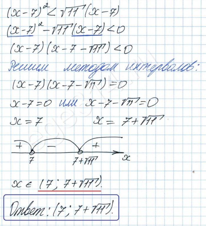 Решите неравенство (х-7)^2-√11(x-7)0