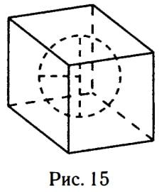 Шар, объём которого равен 12π, вписан в куб (см. рис. 15, с. 60).