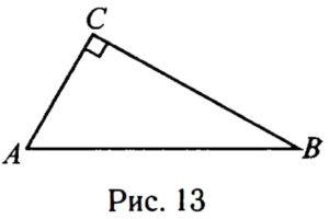 В треугольнике АВС угол С равен 90°, АВ = 9, sin В = (см. рис. 13).