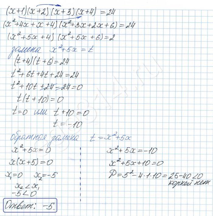 Решите уравнение (х + 1)(х + 2)(х +3)(х +4) = 24.