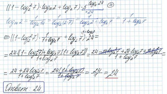 Найдите значение выражения ((1 – log2^2 7)log14 2 + log2 7)·5^log524