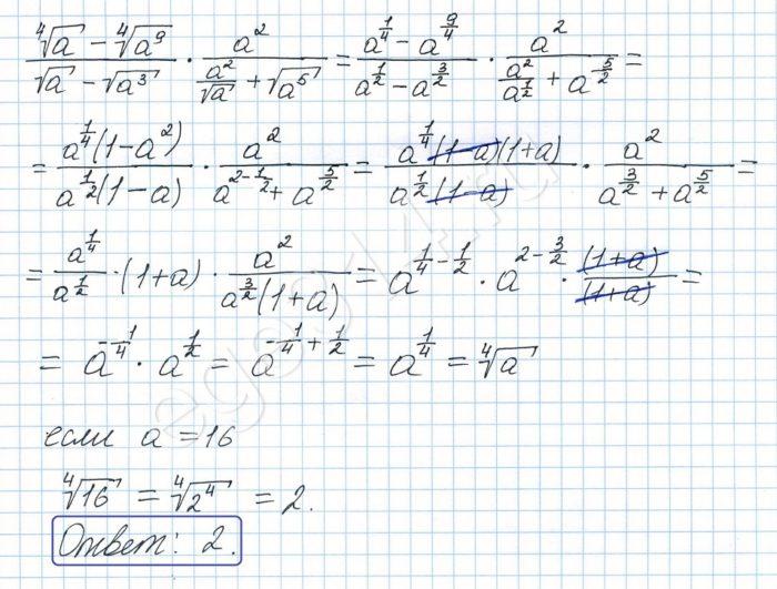 Найдите значение выражения (4√а-4√а^9)/(√a-√a^3)*a^2/(a^2/√a+√a^5)