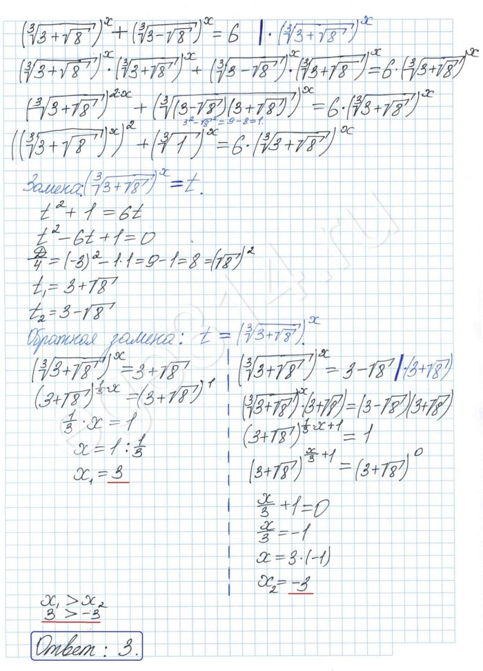 Решите уравнение: (3√(3+√8))^x+(3√(3-√8))^x=6