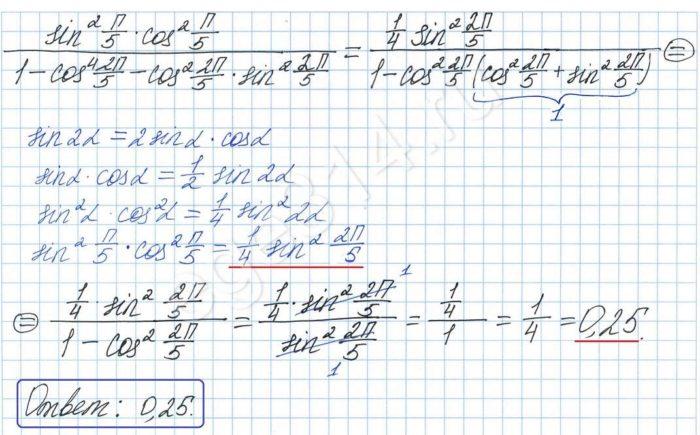 Вычислите (sin^2 pi5cos^2 pi5)(1-cos^4 2pi5-cos^2 2pi5sin^2 2pi5)