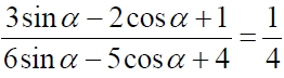 Найдите ctgα, если (3sinα-2cosα+1)/(6sinα-5cosα+4)=1/4