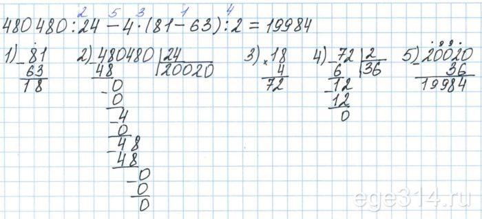 Найдите значение выражения 480 480:24 − 4⋅(81− 63):2.
