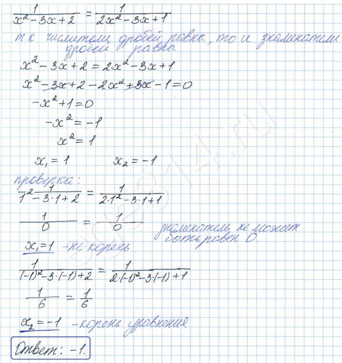 Решите уравнение 1(x^2-3x+2)=1(2x^2-3x+1)