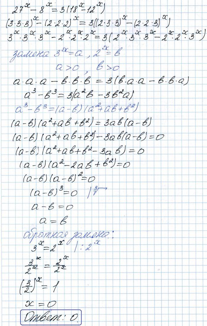 Решите уравнение 27х – 8х = 3·(18х – 12х)