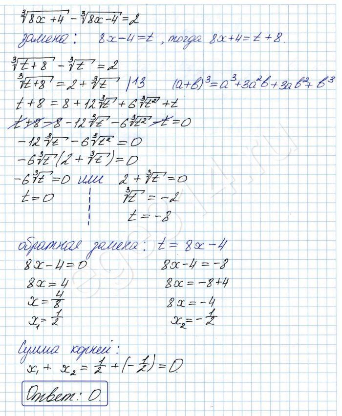Решите уравнение 3√(8х+4)- 3√(8х-4)=2