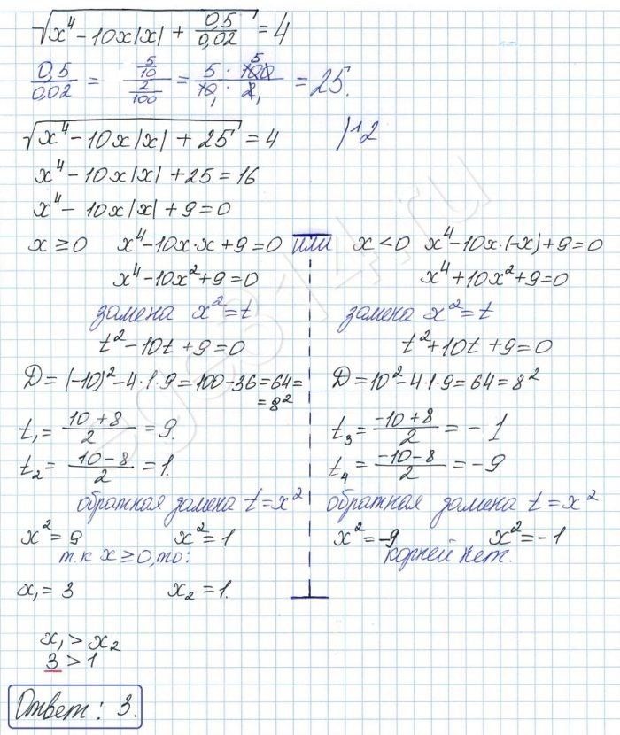 Решите уравнение: √(x^4-10x|x|+0,5/0,02)=4 Если уравнение имеет более одного корня, в ответе укажите наибольший из корней.