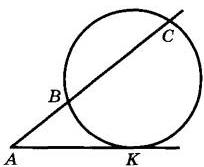 Решение №1620 Через точку А, лежащую вне окружности, проведены две прямые.