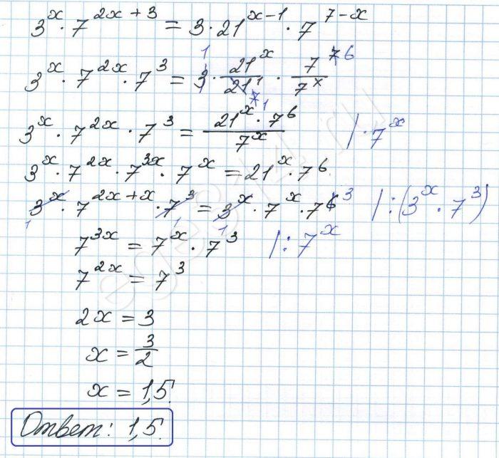 Решите уравнение 3х·72х+3 = 3·21х–1·77–х