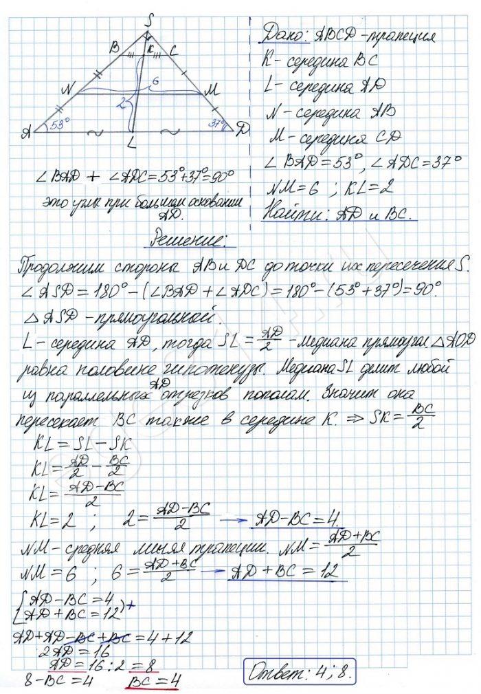 Углы при одном из оснований трапеции равны 53° и 37°, а отрезки, соединяющие середины противоположных сторон трапеции, равны 6 и 2.