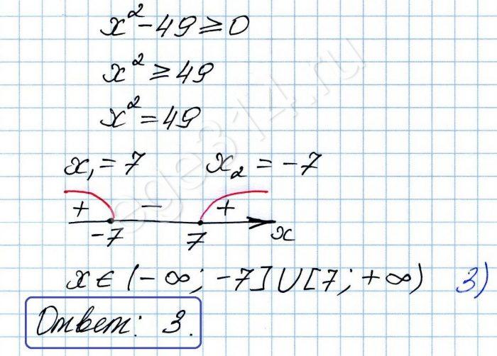Укажите решение неравенства x^2 – 49 ≥ 0.