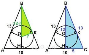 В равнобедренном треугольнике основание равно 10 см, а боковая сторона равна 13 см.
