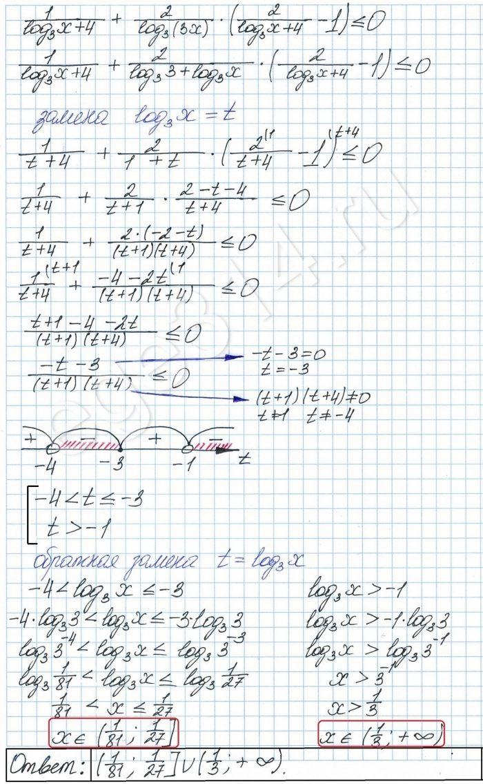 3 Решите неравенство 1(log3 x + 4)+2log3 (3x)(2(log3 x + 4) - 1)=0