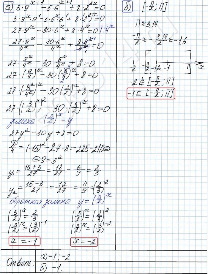 Решите уравнение 3⋅9^(x+1) − 5⋅ 6^(x+1) + 8⋅ 2^2x = 0.