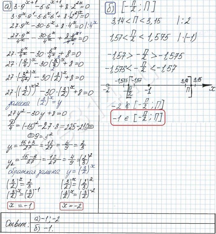 Решение №1637 Решите уравнение 3⋅9^(x+1) − 5⋅ 6^(x+1) + 8⋅ 2^2x = 0.