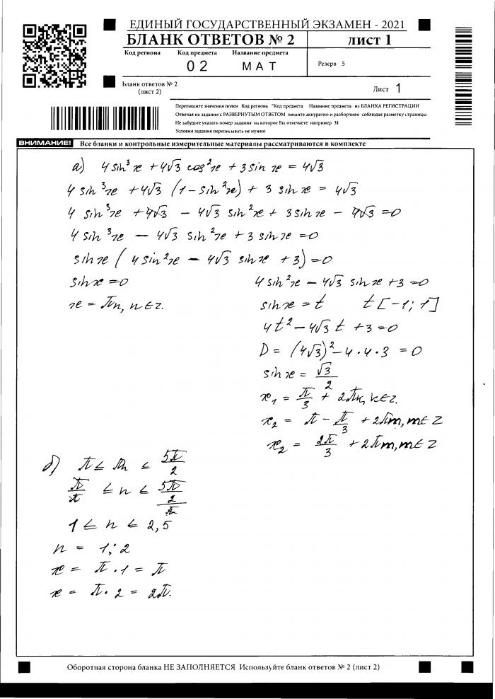 Решение №1717 Решите уравнение 2sin^3x+4√3cos^2x+3sinx=4√3