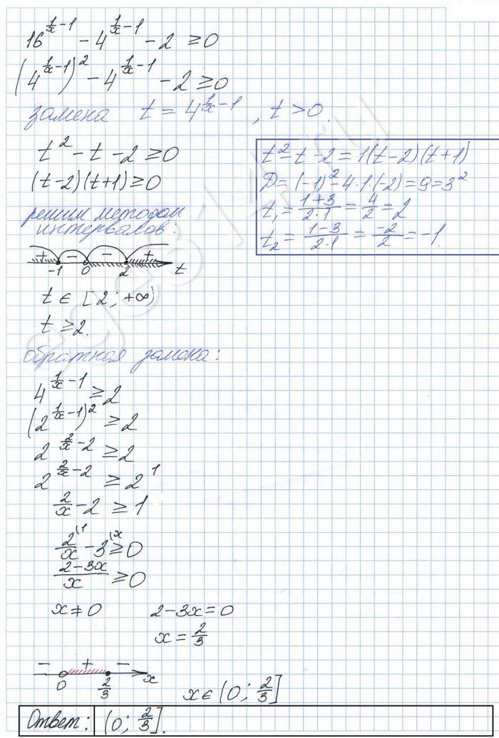 Решите неравенство 16^(1x-1)-4^(1x-1)-2=0 (1)
