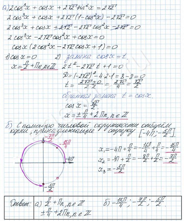 Решите уравнение 2cos^3x+cosx+2√2sin^2x=2√2